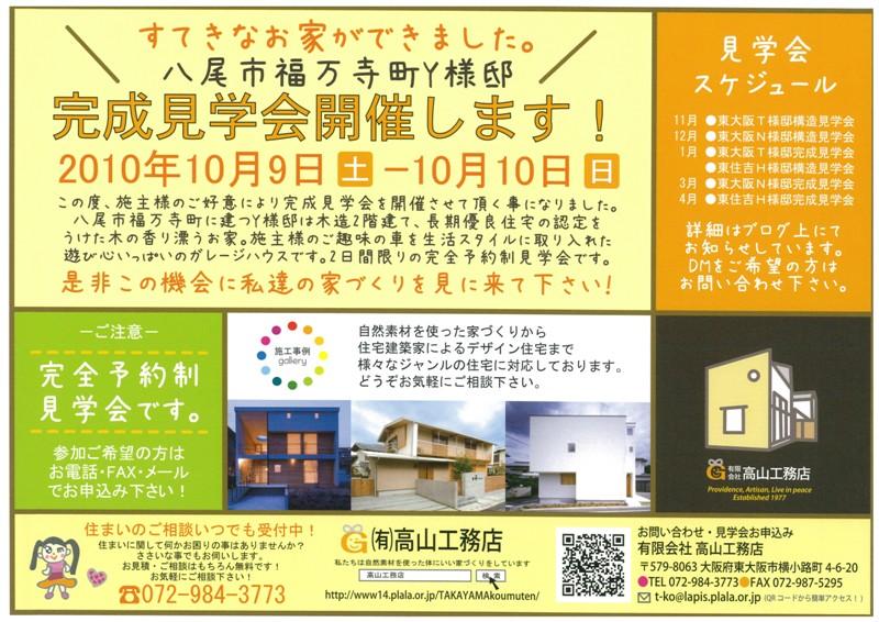 東大阪 Y様邸 竣工見学会のお知らせ_c0124828_084930.jpg