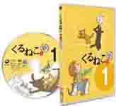 新シリーズ・アニメ「くるねこ」DVD第1巻は2010年12月17日に発売!_e0025035_11293557.jpg