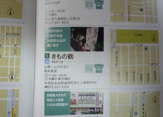 加藤ますえさん素敵な着姿・京都着物パスポート_f0181251_15343799.jpg