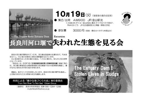 長良川河口堰ヘドロ観察会Ⅱ-10月19日-_f0197754_021715.jpg