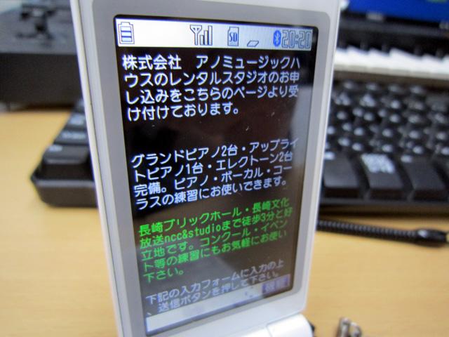 阿野音楽教室・・・携帯サイト・・・矜持を持って_f0051464_14283261.jpg