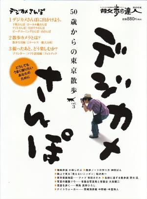 『50歳からの東京散歩vol.3ーデジカメさんぽー』_f0230666_10532246.jpg