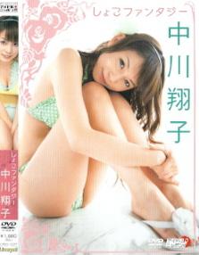 『中川翔子/しょこファンタジー』_e0033570_18452219.jpg