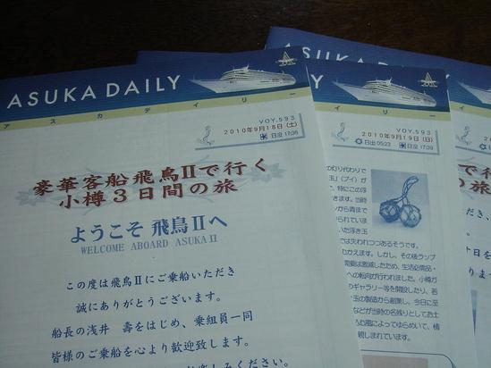 大海原にて〜ASUKA  DAILY_a0025572_23531637.jpg