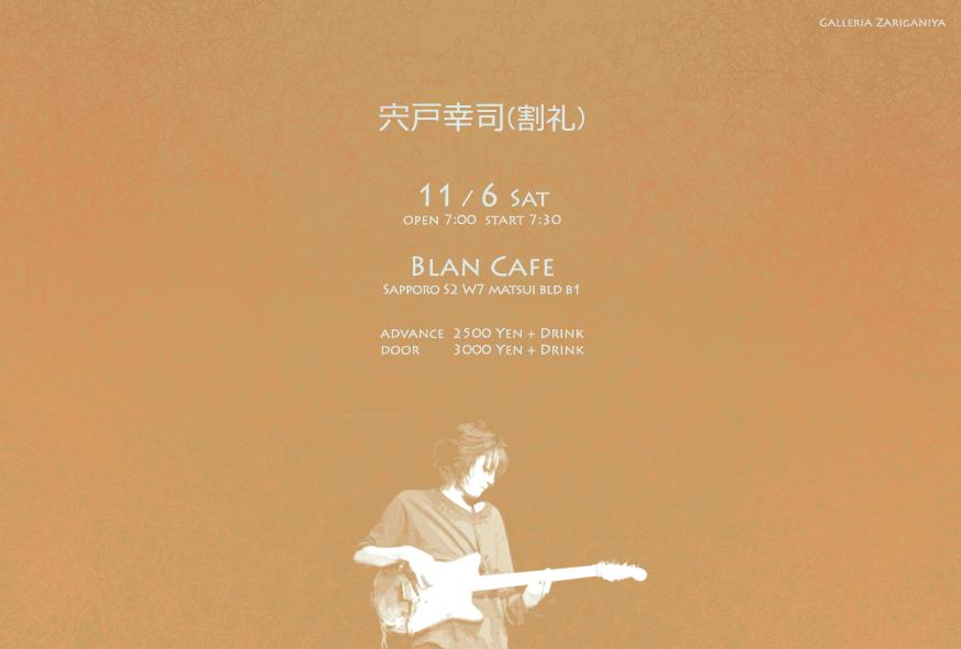 宍戸幸司(割礼) ソロコンサート 札幌 11月6(土)_e0190876_13235754.jpg
