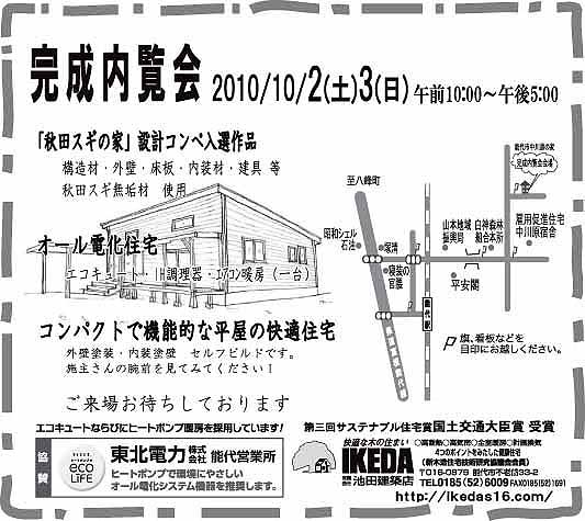 K邸「なかがわらの家」 完成見学会のご案内!_f0150893_17185497.jpg