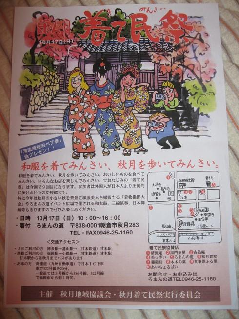 秋月「着て民祭」~(きてみんさい)~_a0125419_195954.jpg