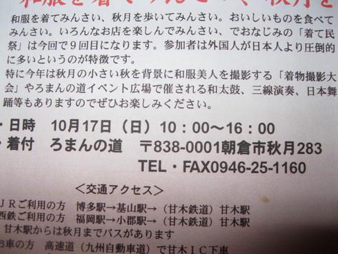 秋月「着て民祭」~(きてみんさい)~_a0125419_19653100.jpg