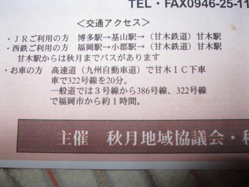 秋月「着て民祭」~(きてみんさい)~_a0125419_1972862.jpg