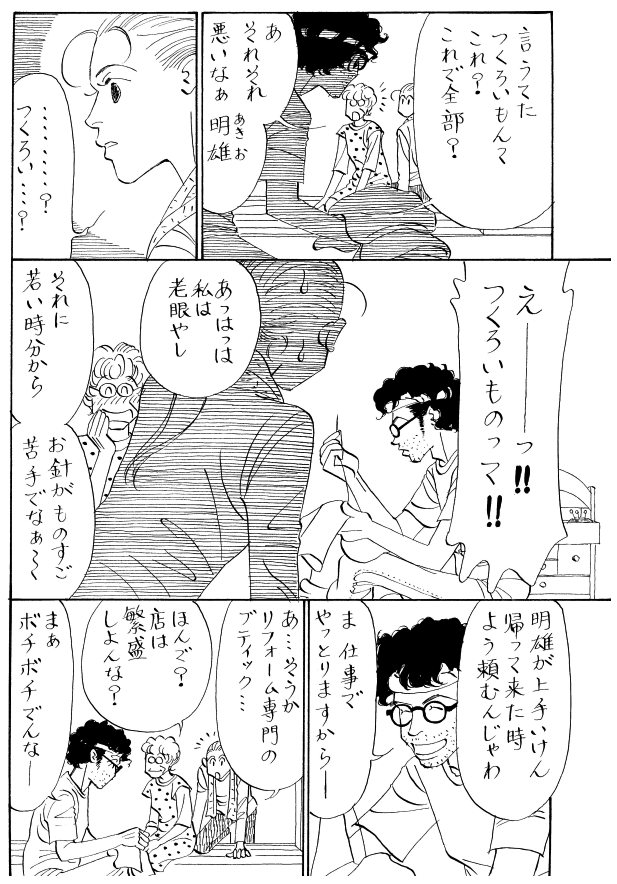 その25 <イヌビユとヤブカンゾウ>_a0119520_14153281.jpg