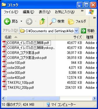 b0030122_2081072.jpg