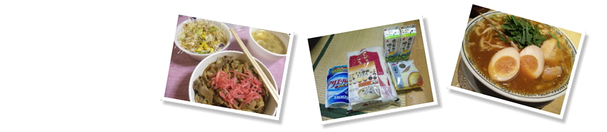 松屋の牛めしサラダセット、ネットスーパーで買った物、丸源の味噌ラーメン