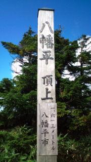 八幡平_e0102439_15272581.jpg