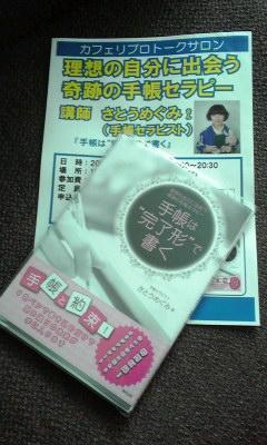 100929 教室に手帳セラピスタ!?_f0164842_1031078.jpg