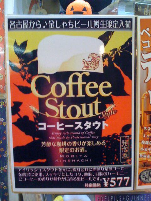 """名古屋から♪金しゃち樽生\""""コーヒースタウト\""""登場♪ #beer_c0069047_20394447.jpg"""