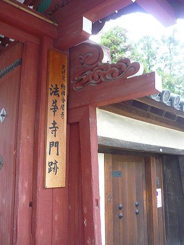 奈良の都は 今盛なり 平城遷都1300年祭の奈良 法華寺 .゚。*・。☆ † _a0053662_17555865.jpg