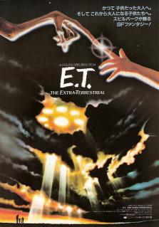 『E.T.』(1982)_e0033570_6421474.jpg