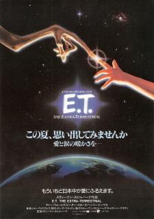 『E.T.』(1982)_e0033570_6424822.jpg