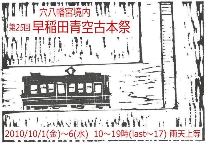 2010/09/29    せと_f0035084_21294732.jpg