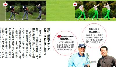 ゴルフモニター・ゴルキチ氏:ゴルフ用アイウェアレンズ比較!_c0003493_840325.jpg