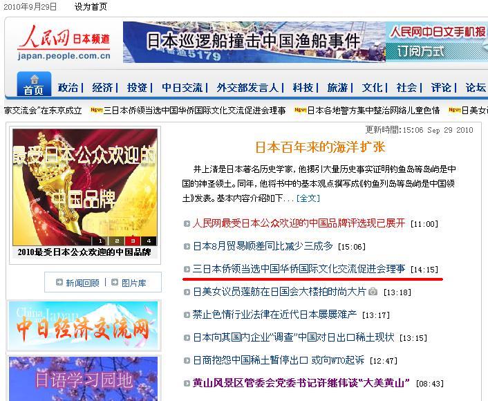 人民網日本版 三華人当選中国僑聯文促会理事の記事を掲載_d0027795_1624327.jpg