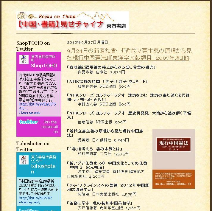 近代立憲主義の原理から見た現行中国憲法 東方書店のサイトに_d0027795_16312342.jpg