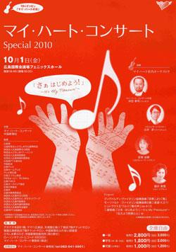 「マイ・ハート・コンサート Special 2010_a0047200_1142980.jpg