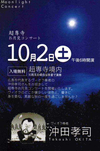 お月見コンサート_a0047200_1712530.jpg