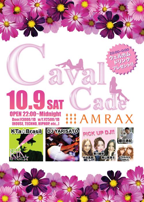 あす土曜☆10/9【CAVALCADE】at AMRAX amate-raxiにゲスト出演☆盛り上がり必至☆ _b0032617_185158100.jpg