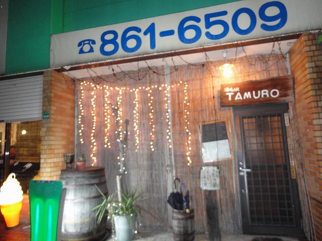 居酒屋 TAMURO 行ってきました。、!!_a0110720_16442589.jpg