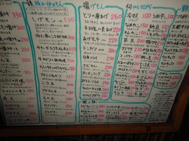 居酒屋 TAMURO 行ってきました。、!!_a0110720_16461329.jpg