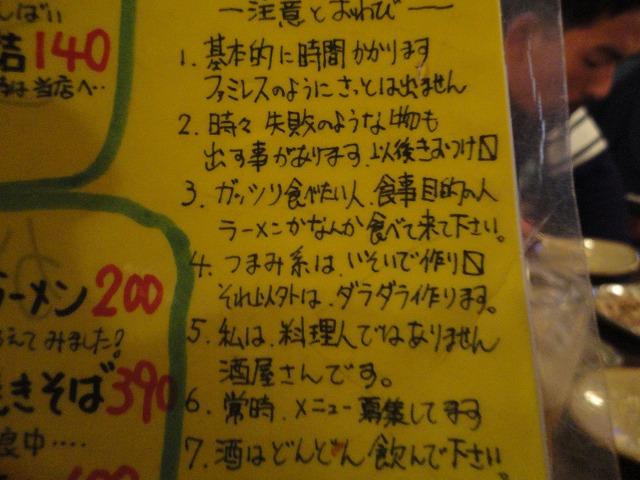 居酒屋 TAMURO 行ってきました。、!!_a0110720_16554483.jpg