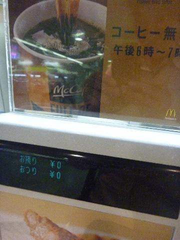マクドの無料コーヒー最終日_b0054727_22545340.jpg