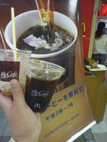 マクドの無料コーヒー最終日_b0054727_22594745.jpg