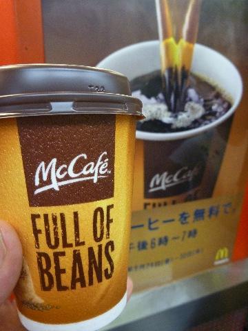 マクドの無料コーヒー最終日_b0054727_2322347.jpg
