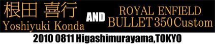 根田 喜行 & ROYAL ENFIELD BULLET 350 Custom(2010 0811)_f0203027_1565330.jpg