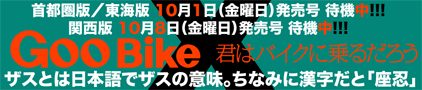 根田 喜行 & ROYAL ENFIELD BULLET 350 Custom(2010 0811)_f0203027_159156.jpg