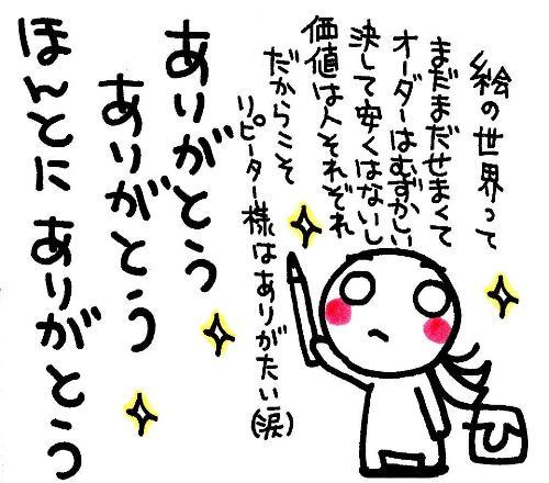 c0088343_255660.jpg