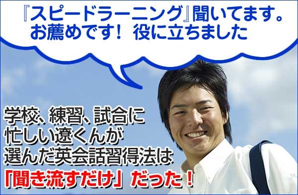 「石川遼 英語」の画像検索結果