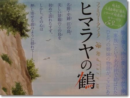 海街diary ヒマラヤの鶴_c0147448_14451394.jpg