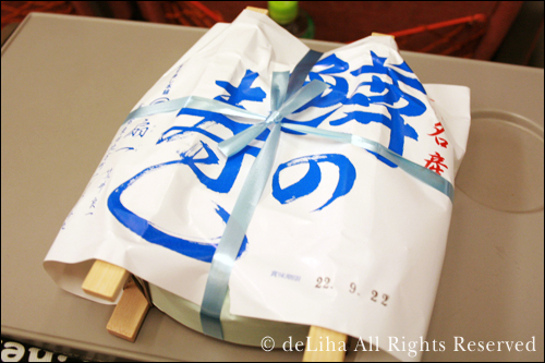 極上のます寿司☆「扇一 ます寿し本舗」*富山県*_c0131054_12355534.jpg