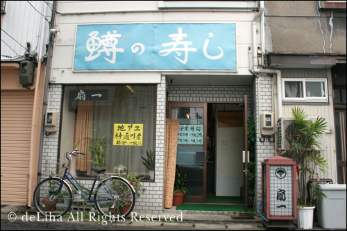 極上のます寿司☆「扇一 ます寿し本舗」*富山県*_c0131054_1235575.jpg