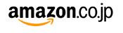 「バーコード検索」 @AmazonモバイルiPhoneアプリ_f0002759_21175529.jpg