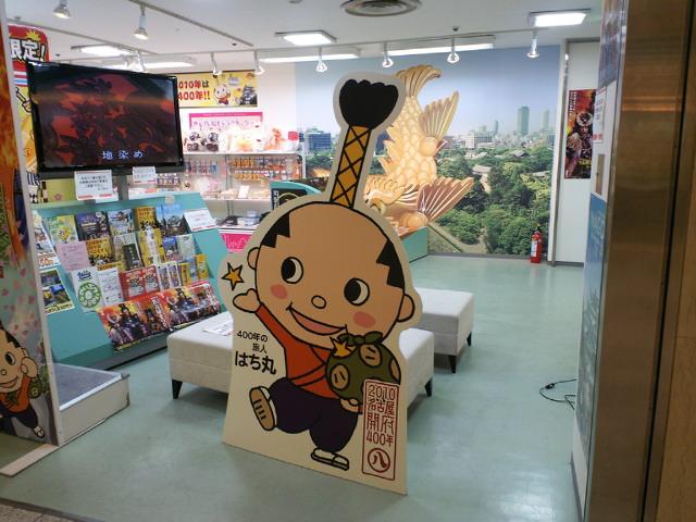 名古屋のキャラクターはち丸くんです_c0001670_23122092.jpg