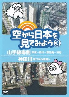 『空から日本を見てみよう ③ 山手線南側/神田川』_e0033570_6393263.jpg