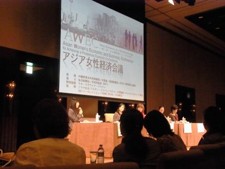 第2回 アジア女性経済会議に参加してきました_a0138976_23371144.jpg