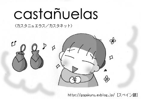 【スペイン語】カスタネット/否定命令_e0132084_22351050.jpg