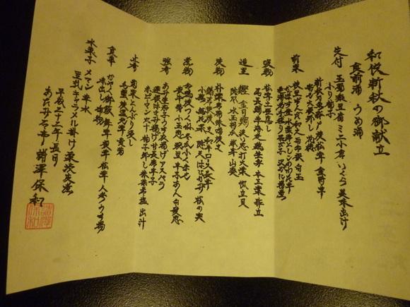 Tokio->熱海_c0180686_8153750.jpg