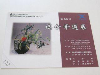 県民文化祭のお知らせ_c0165824_14533100.jpg