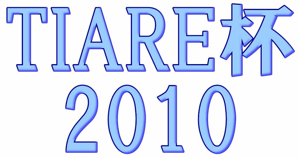 TIARE杯2010 開催します_c0120834_7484815.jpg